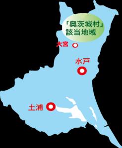 okuibaraki2