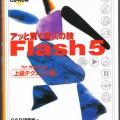 フラッシュというソフト