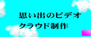 4K撮影・ビデオ制作 編集