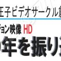 八王子ビデオサークル誕生